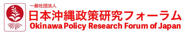 一般社団法人 日本沖縄政策研究フォーラム